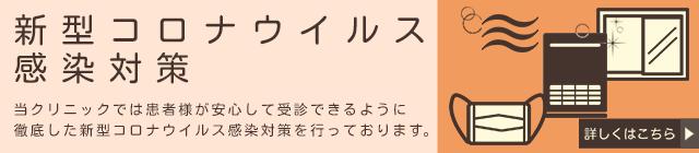コロナ 各務原